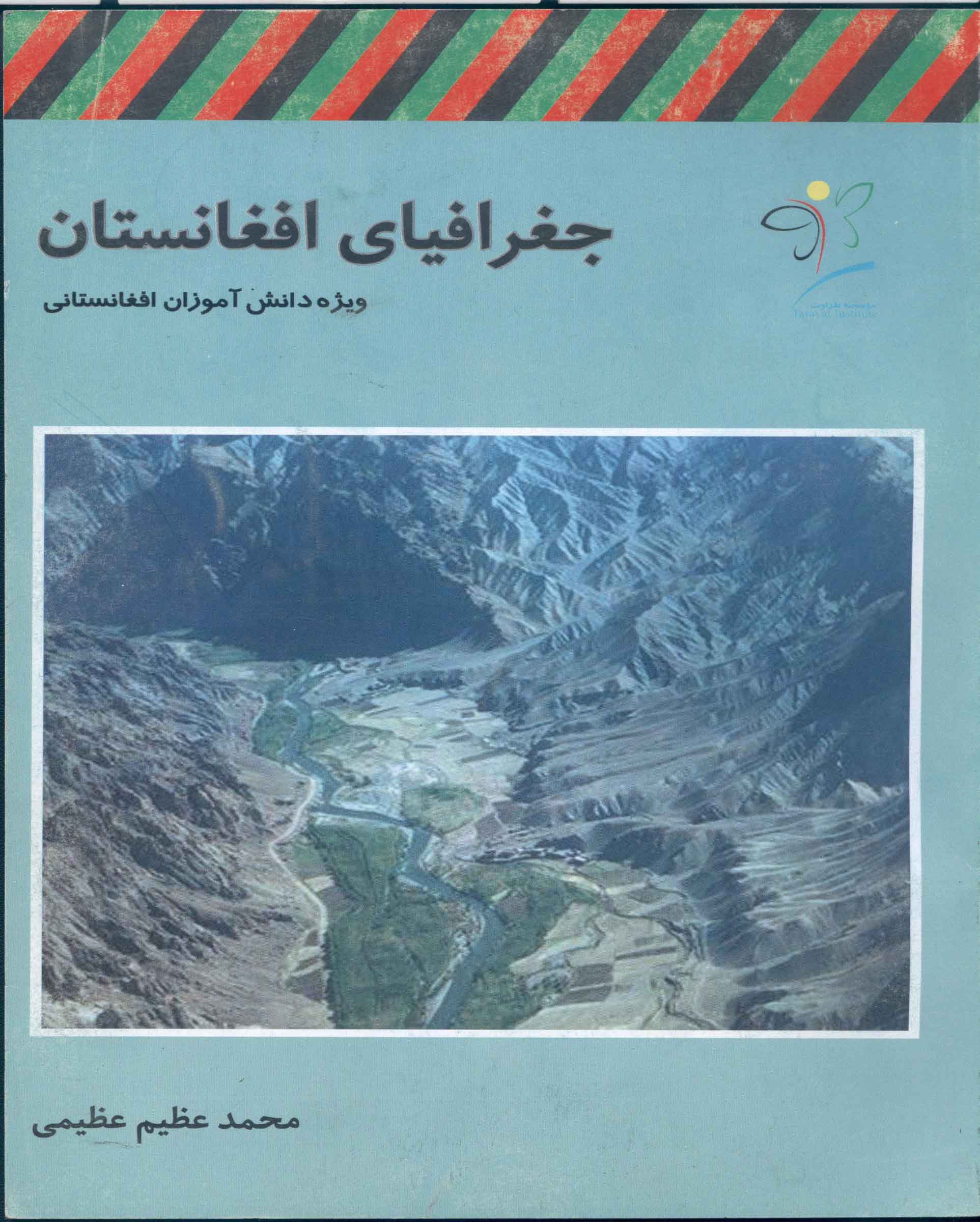 Afghanistan geography book