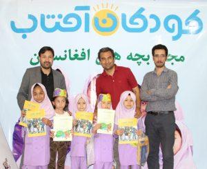 مجله کودکان آفتاب