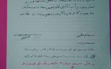 letter-student