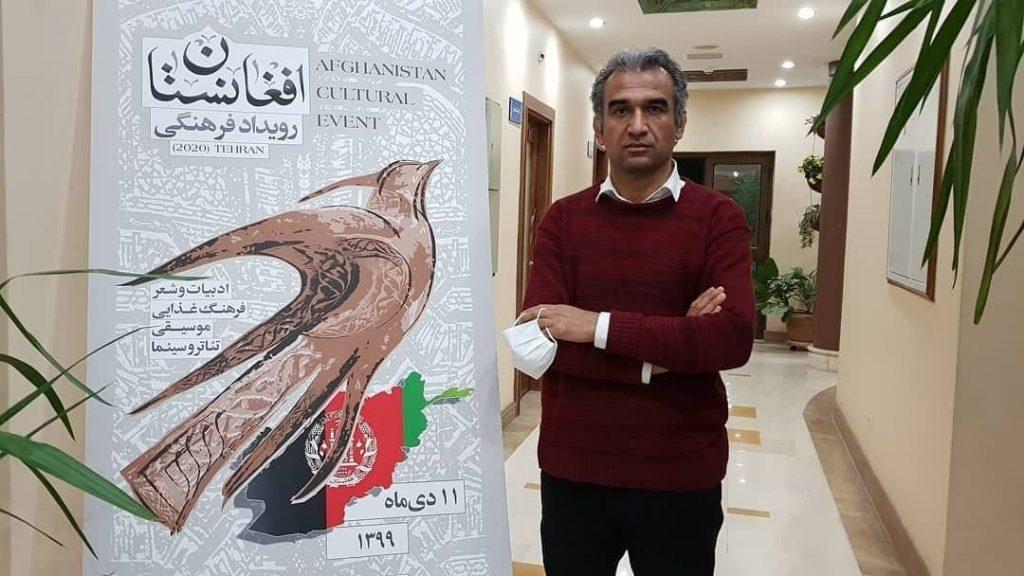 رویداد فرهنگی افغانستان