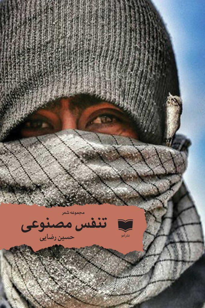 شعر افغانستان