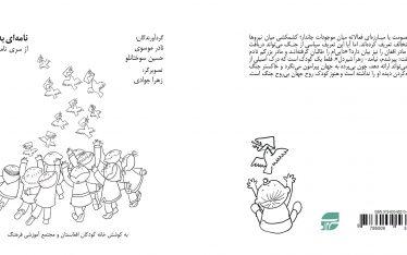 نامه ای به طالبان
