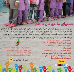 فراخوان پوشاک نوروزی