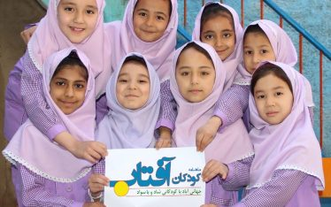 Gol-e-Sorkh courier magazines